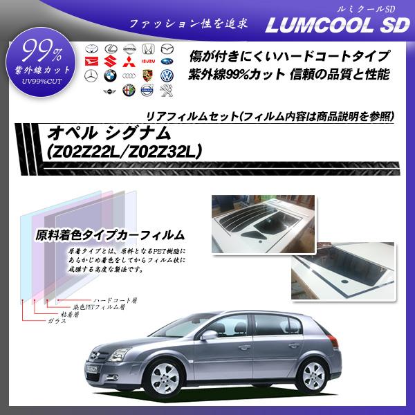 オペル シグナム (Z02Z22L/Z02Z32L) ルミクールSD カーフィルム カット済み UVカット リアセット スモークの詳細を見る