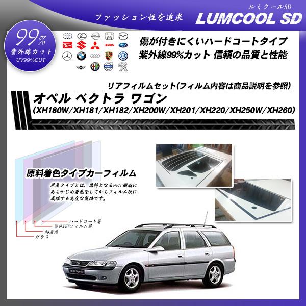 オペル ベクトラ ワゴン (XH180W/XH181/XH182/XH200W/XH201/XH220/XH2 50W/XH260) ルミクールSD カーフィルム カット済み UVカット リアセット スモークの詳細を見る