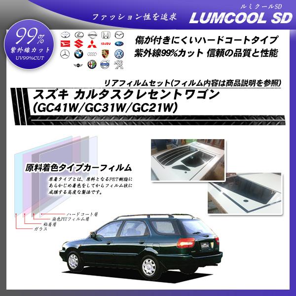 スズキ カルタスクレセントワゴン (GC41W/GC31W/GC21W) ルミクールSD カーフィルム カット済み UVカット リアセット スモークの詳細を見る