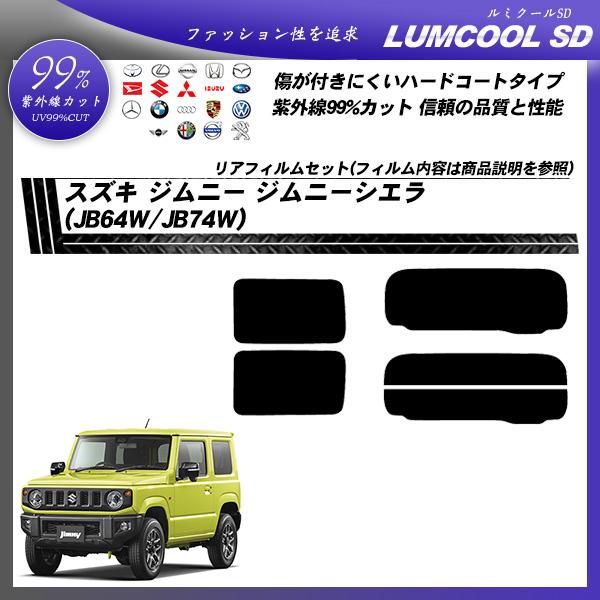 スズキ ジムニー ジムニーシエラ (JB64W/JB74W) ルミクールSD カーフィルム カット済み UVカット リアセット スモークの詳細を見る