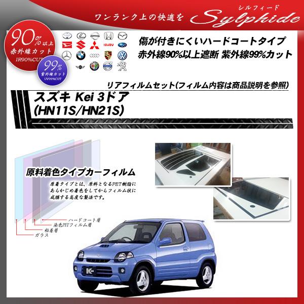スズキ Kei 3ドア (HN11S/HN21S) シルフィード カーフィルム カット済み UVカット リアセット スモークの詳細を見る