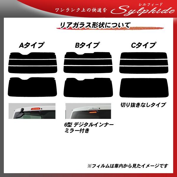 トヨタ ハイエース バン(4型/5型/6型) (KDH201/KDH206/TRH201/TRH206/GDH201) シルフィード 熱整形済み一枚貼りあり カット済みカーフィルム リアセット