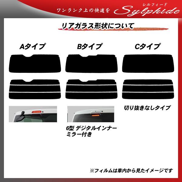 トヨタ ハイエース ミドルルーフ(4型/5型/6型)(KDH211/KDH216/TRH211/TRH216/GDH211) シルフィード 熱整形済み一枚貼りあり カット済みカーフィルム リアセット