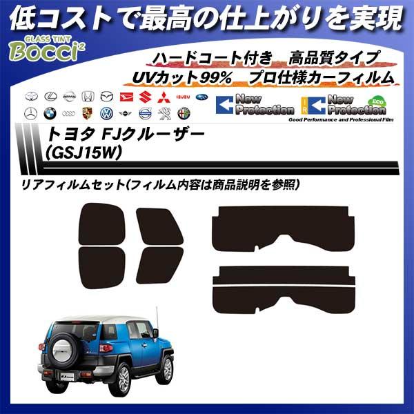 トヨタ FJクルーザー (GSJ15W) ニュープロテクション カーフィルム カット済み UVカット リアセット スモークの詳細を見る