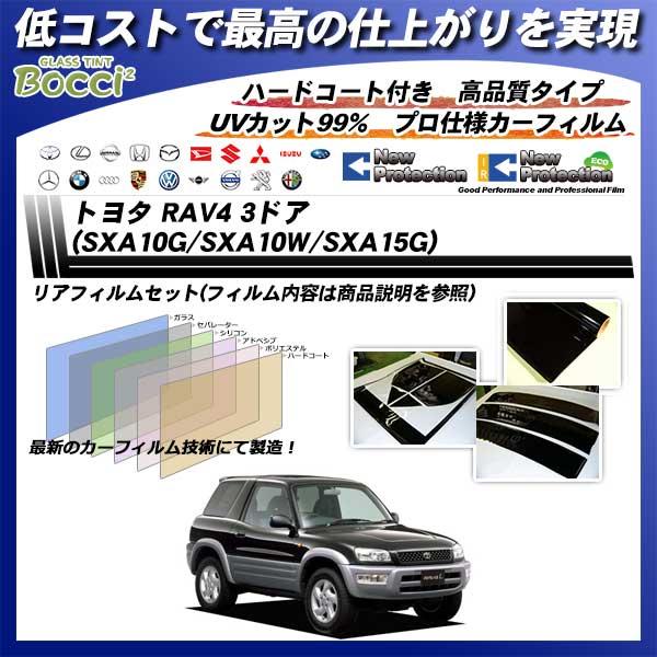 トヨタ RAV4 3ドア (SXA10G/SXA10W/SXA15G) ニュープロテクション カーフィルム カット済み UVカット リアセット スモークの詳細を見る