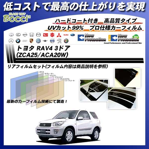 トヨタ RAV4 3ドア (ZCA25/ACA20W) ニュープロテクション カーフィルム カット済み UVカット リアセット スモークの詳細を見る