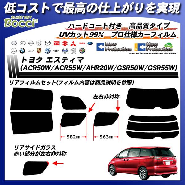 トヨタ エスティマ (ACR50W/ACR55W/AHR20W/GSR50W/GSR55W) ニュープロテクション カーフィルム カット済み UVカット リアセット スモークの詳細を見る