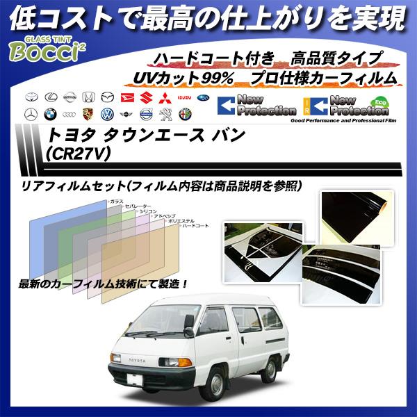 トヨタ タウンエース バン (CR27V) ニュープロテクション カーフィルム カット済み UVカット リアセット スモークの詳細を見る