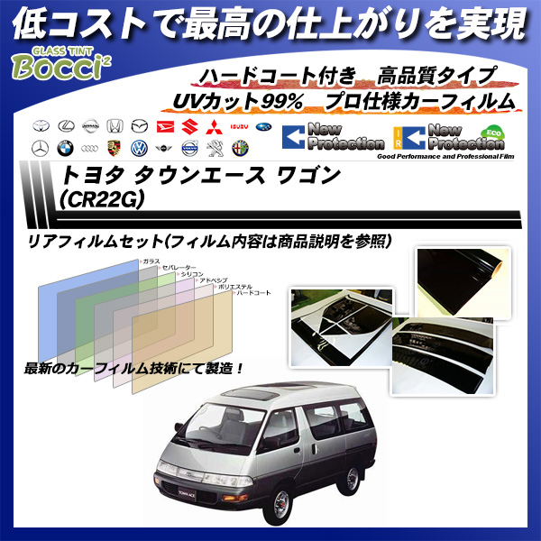 トヨタ タウンエース ワゴン (CR22G) ニュープロテクション カーフィルム カット済み UVカット リアセット スモークの詳細を見る