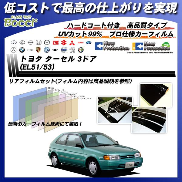 トヨタ ターセル 3ドア (EL51/53) ニュープロテクション カーフィルム カット済み UVカット リアセット スモークの詳細を見る