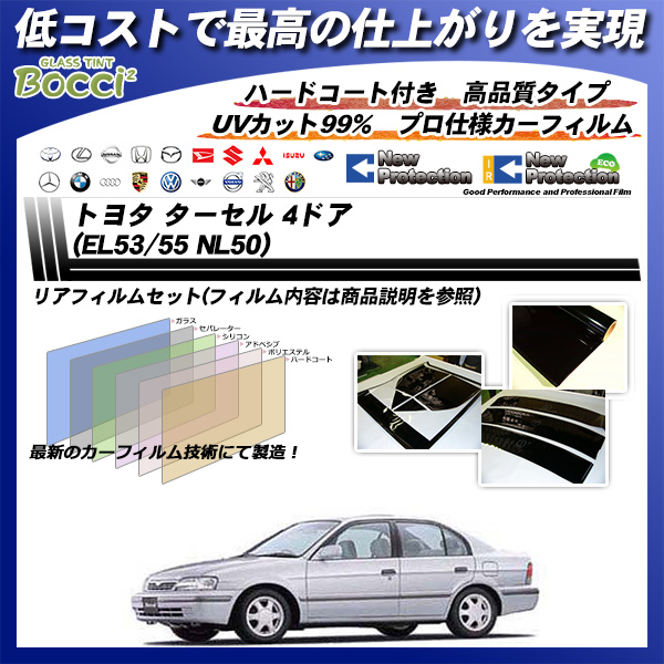 トヨタ ターセル 4ドア (EL53/55 NL50) ニュープロテクション カーフィルム カット済み UVカット リアセット スモークの詳細を見る