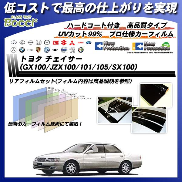 トヨタ チェイサー (GX100/JZX100/101/105/SX100) ニュープロテクション カーフィルム カット済み UVカット リアセット スモークの詳細を見る