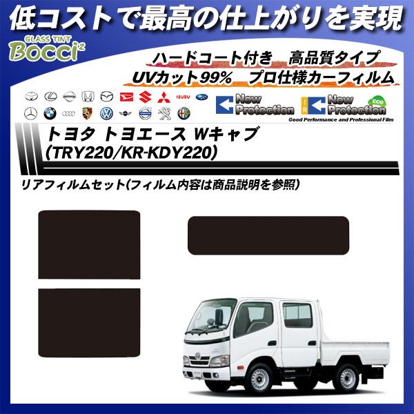 トヨタ トヨエース Wキャブ (TRY220/KR-KDY220) ニュープロテクション カーフィルム カット済み UVカット リアセット スモークの詳細を見る