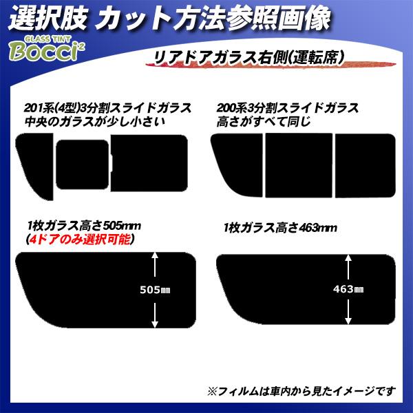 トヨタ ハイエース スーパーロング (KDH220/KDH225/TRH221/TRH226) ニュープロテクション 熱整形済み一枚貼りあり カット済みカーフィルム リアセット