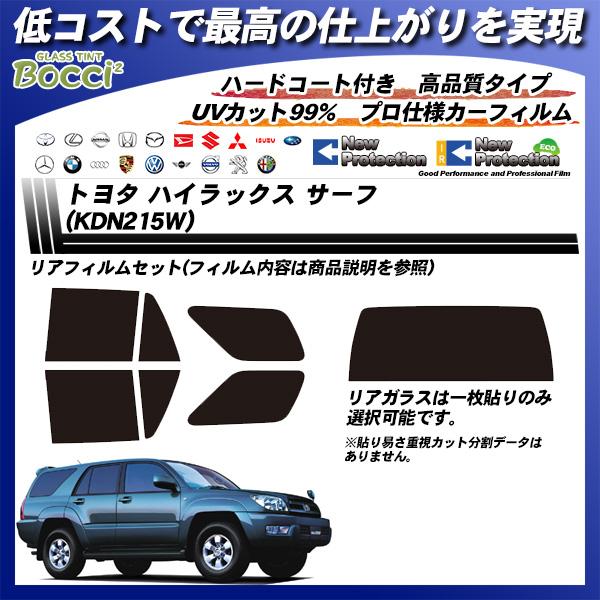 トヨタ ハイラックス サーフ (KDN215W) ニュープロテクション カーフィルム カット済み UVカット リアセット スモークの詳細を見る