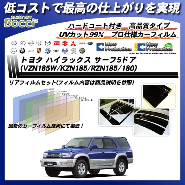 トヨタ ハイラックス サーフ5ドア (VZN185W/KZN185/RZN185/180) ニュープロテクション カーフィルム カット済み UVカット リアセット スモークの詳細を見る