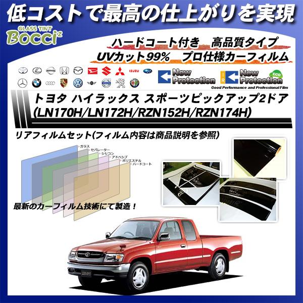 トヨタ ハイラックス スポーツピックアップ2ドア (LN170H/LN172H/RZN152H/RZN174H) ニュープロテクション カーフィルム カット済み UVカット リアセット スモークの詳細を見る