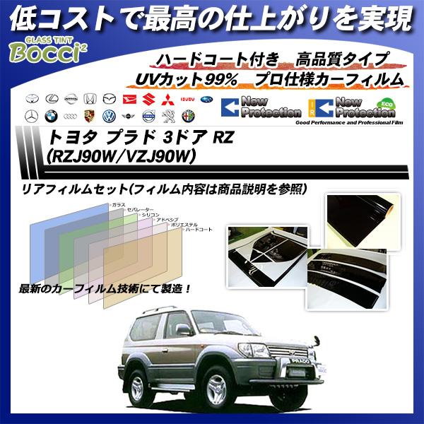 トヨタ プラド 3ドア RZ (PZJ90W VZJ90W) ニュープロテクション カーフィルム カット済み UVカット リアセット スモークの詳細を見る