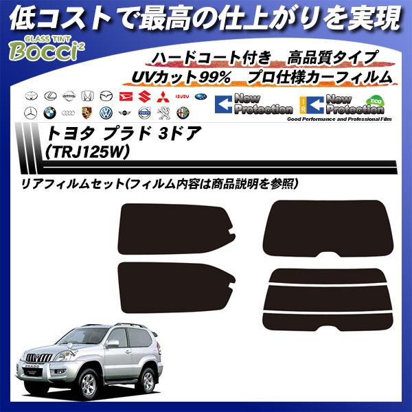 トヨタ プラド 3ドア (TRJ125W) ニュープロテクション カーフィルム カット済み UVカット リアセット スモークの詳細を見る
