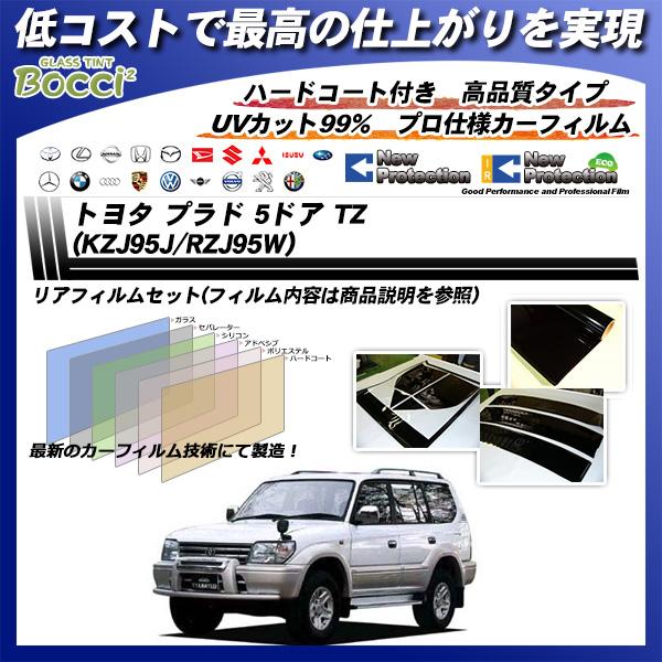 トヨタ プラド 5ドア TZ (KZJ95J RZJ95W) ニュープロテクション カーフィルム カット済み UVカット リアセット スモークの詳細を見る