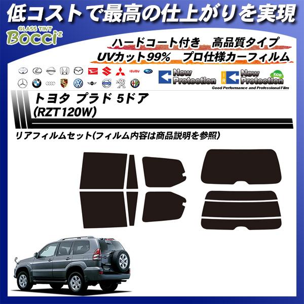 トヨタ プラド 5ドア (RZT120W) ニュープロテクション カーフィルム カット済み UVカット リアセット スモークの詳細を見る
