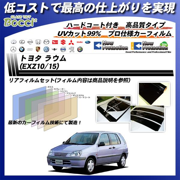 トヨタ ラウム (EXZ10/15) ニュープロテクション カーフィルム カット済み UVカット リアセット スモークの詳細を見る