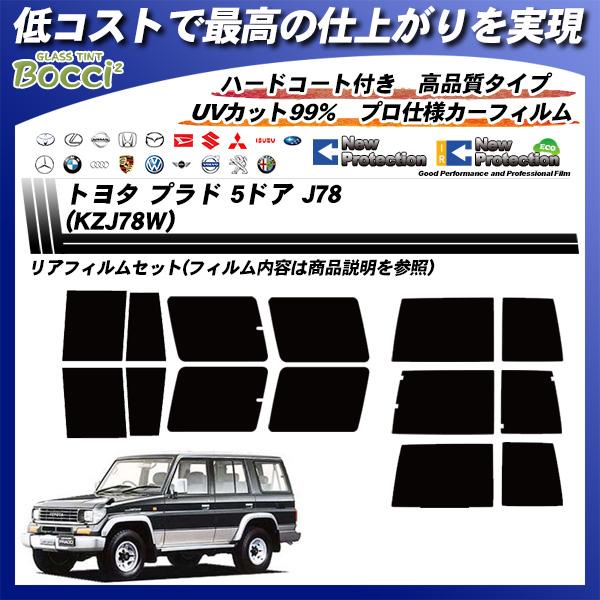 トヨタ プラド 5ドア J78 (KZJ78W) ニュープロテクション カーフィルム カット済み UVカット リアセット スモークの詳細を見る