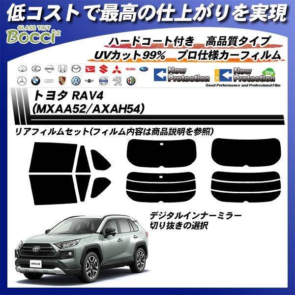 トヨタ RAV4 (MXAA52/AXAH54) ニュープロテクション カーフィルム カット済み UVカット リアセット スモークの詳細を見る