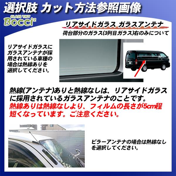 トヨタ ハイエース ミドルルーフ(4型/5型/6型)(KDH211/KDH216/TRH211/TRH216/GDH211) ニュープロテクション 熱整形済み一枚貼りあり カット済みカーフィルム リアセット