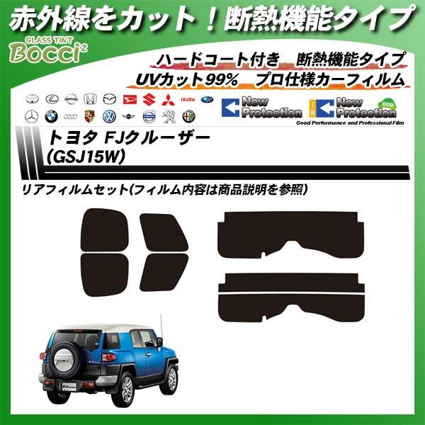 トヨタ FJクルーザー (GSJ15W) IRニュープロテクション カーフィルム カット済み UVカット リアセット スモークの詳細を見る
