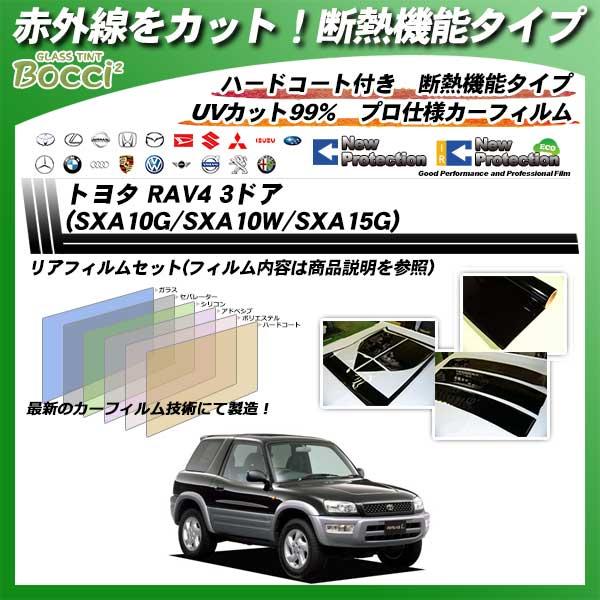 トヨタ RAV4 3ドア (SXA10G/SXA10W/SXA15G) IRニュープロテクション カーフィルム カット済み UVカット リアセット スモークの詳細を見る