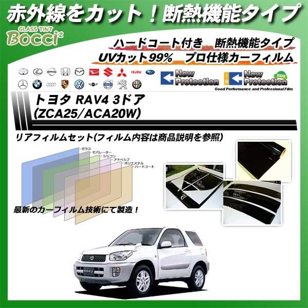 トヨタ RAV4 3ドア (ZCA25/ACA20W) IRニュープロテクション カーフィルム カット済み UVカット リアセット スモークの詳細を見る