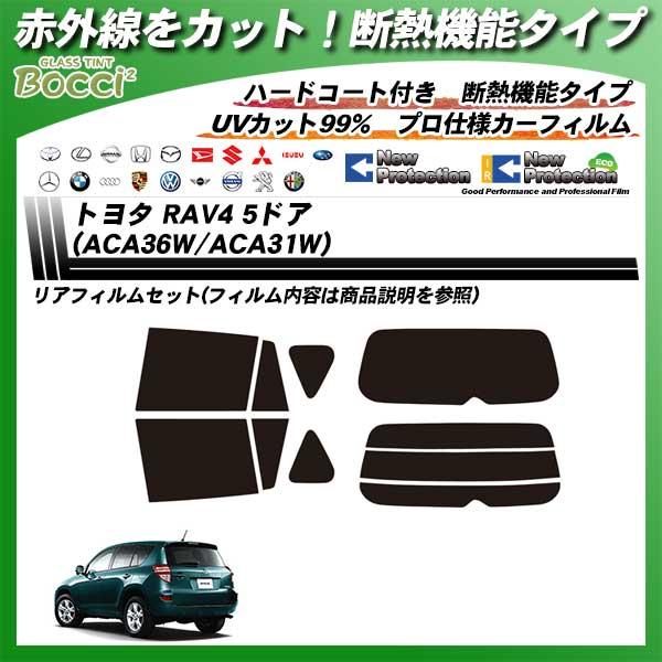 トヨタ RAV4 5ドア (ACA36W/ACA31W) IRニュープロテクション カーフィルム カット済み UVカット リアセット スモークの詳細を見る
