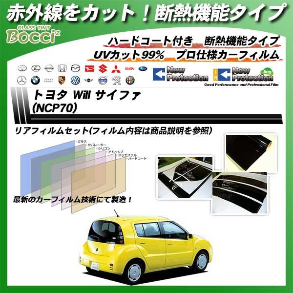 トヨタ Will サイファ (NCP70) IRニュープロテクション カーフィルム カット済み UVカット リアセット スモークの詳細を見る