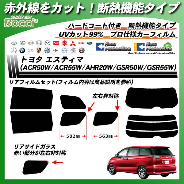 トヨタ エスティマ (ACR50W/ACR55W/AHR20W/GSR50W/GSR55W) IRニュープロテクション カーフィルム カット済み UVカット リアセット スモークの詳細を見る