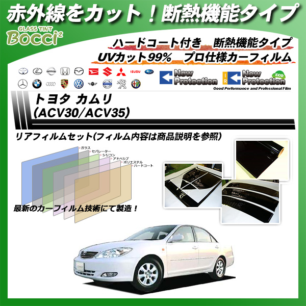 トヨタ カムリ (ACV30/35) IRニュープロテクション カーフィルム カット済み UVカット リアセット スモークの詳細を見る