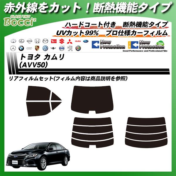 トヨタ カムリ (AVV50) IRニュープロテクション カーフィルム カット済み UVカット リアセット スモークの詳細を見る
