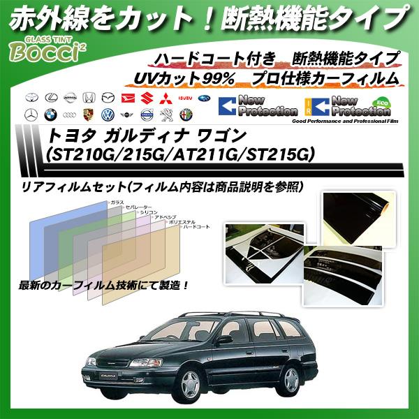 トヨタ ガルディナ ワゴン (ST210G/215G/AT211G/ST215G) IRニュープロテクション カーフィルム カット済み UVカット リアセット スモークの詳細を見る