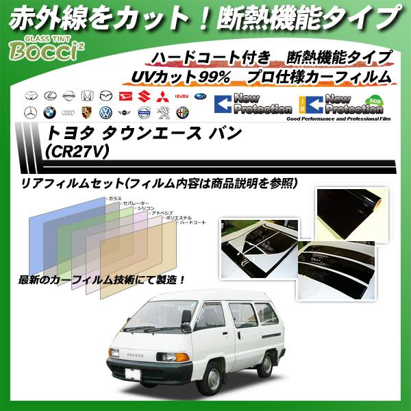 トヨタ タウンエース バン (CR27V) IRニュープロテクション カーフィルム カット済み UVカット リアセット スモークの詳細を見る