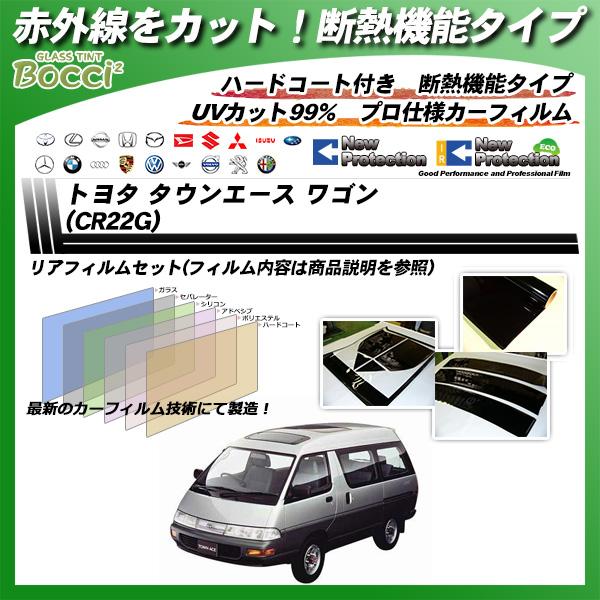 トヨタ タウンエース ワゴン (CR22G) IRニュープロテクション カーフィルム カット済み UVカット リアセット スモークの詳細を見る