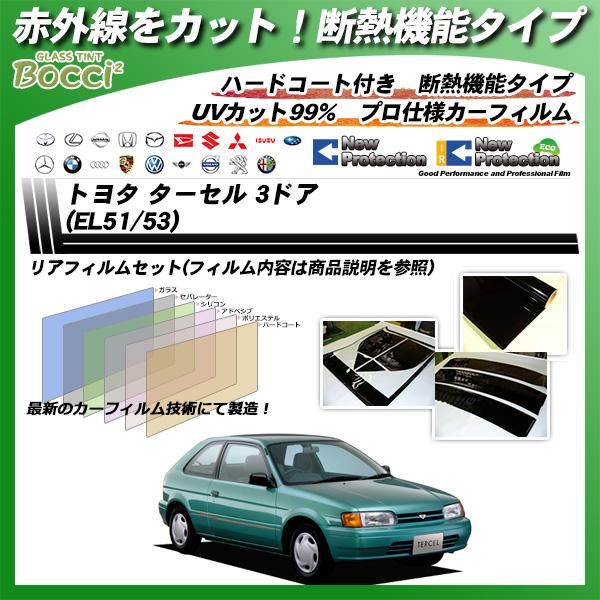 トヨタ ターセル 3ドア (EL51/53) IRニュープロテクション カーフィルム カット済み UVカット リアセット スモークの詳細を見る