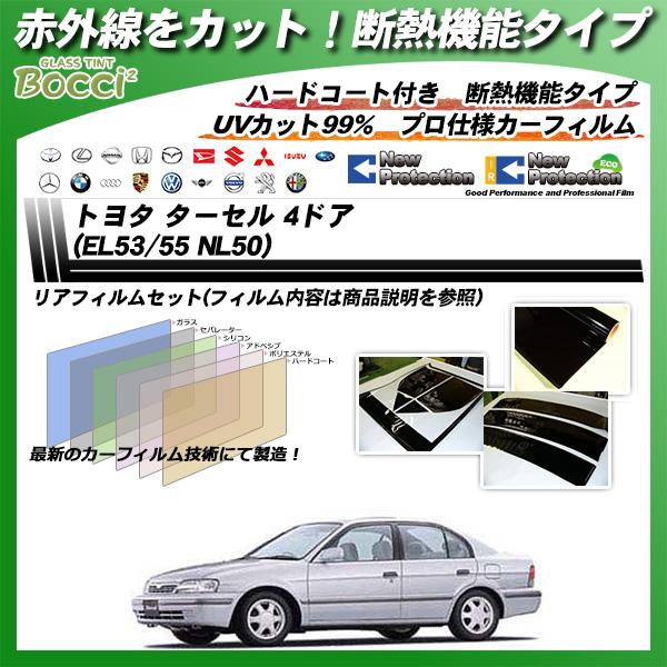 トヨタ ターセル 4ドア (EL53/55 NL50) IRニュープロテクション カーフィルム カット済み UVカット リアセット スモークの詳細を見る