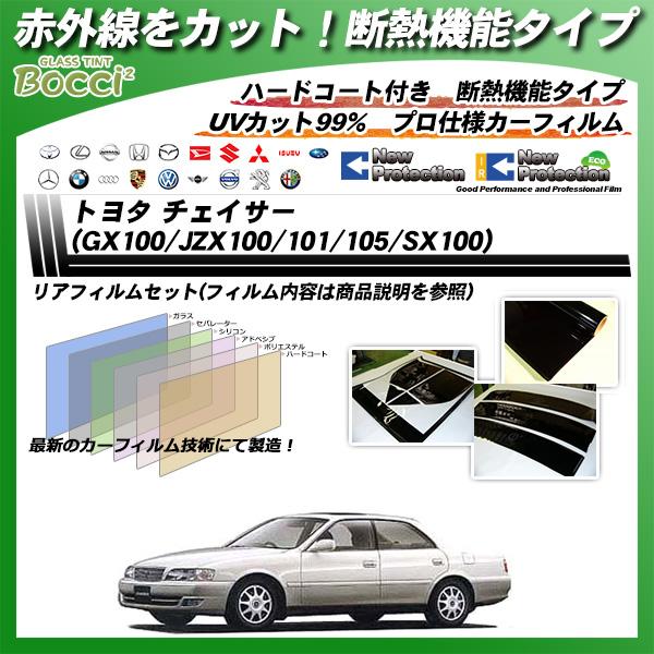 トヨタ チェイサー (GX100/JZX100/101/105/SX100) IRニュープロテクション カーフィルム カット済み UVカット リアセット スモークの詳細を見る