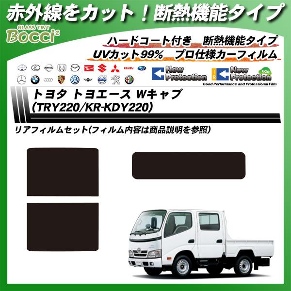トヨタ トヨエース Wキャブ (TRY220/KR-KDY220) IRニュープロテクション カーフィルム カット済み UVカット リアセット スモークの詳細を見る