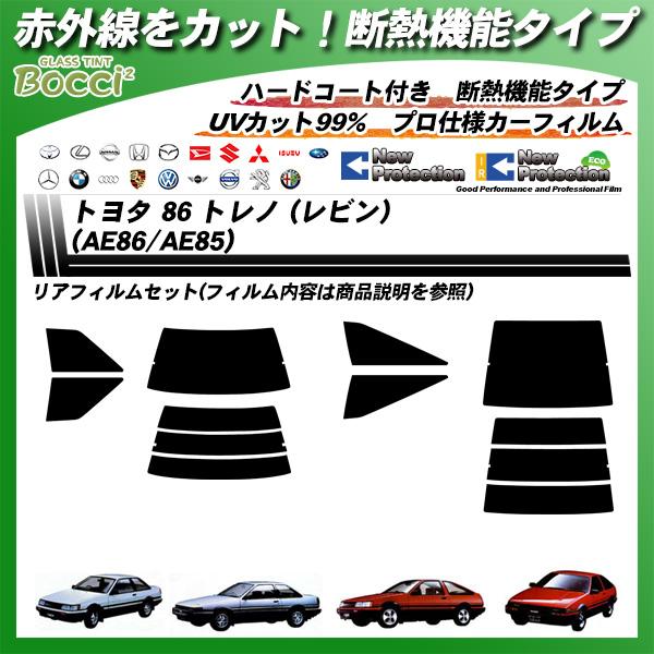 トヨタ 86 トレノ (レビン) (AE86/AE85) IRニュープロテクション カーフィルム カット済み UVカット リアセット スモークの詳細を見る