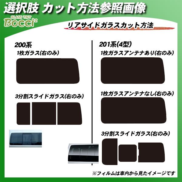 トヨタ ハイエース スーパーロング (KDH220/KDH225/TRH221/TRH226) IRニュープロテクション 熱整形済み一枚貼りあり カット済みカーフィルム リアセット
