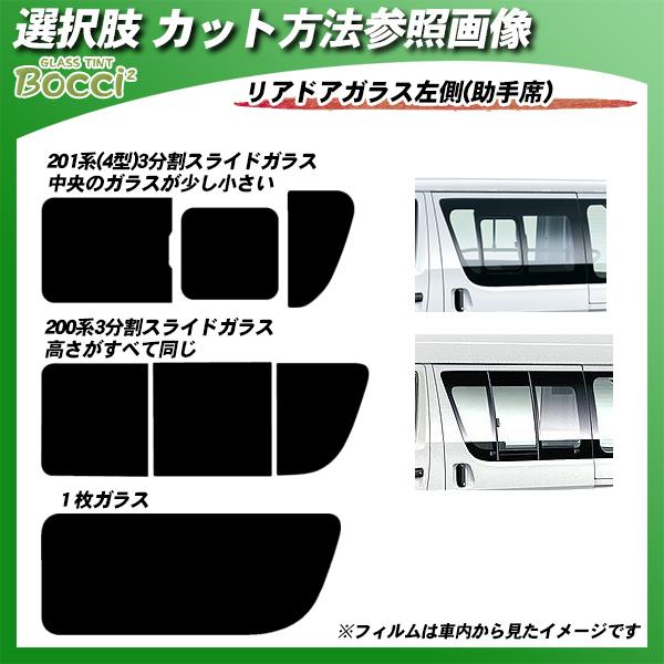 トヨタ ハイエース スーパーロング(4型/5型/6型)(KDH221/KDH226/TRH226/GDH221/GDH226) IRニュープロテクション 熱整形済み一枚貼りあり カット済みカーフィルム リアセット