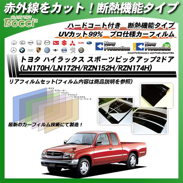 トヨタ ハイラックス スポーツピックアップ2ドア (LN170H/LN172H/RZN152H/RZN174H) IRニュープロテクション カーフィルム カット済み UVカット リアセット スモークの詳細を見る
