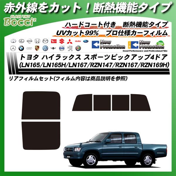 トヨタ ハイラックス スポーツピックアップ4ドア (LN165/LN165H/LN167/RZN147/RZN167/RZN169H) IRニュープロテクション カーフィルム カット済み UVカット リアセット スモークの詳細を見る