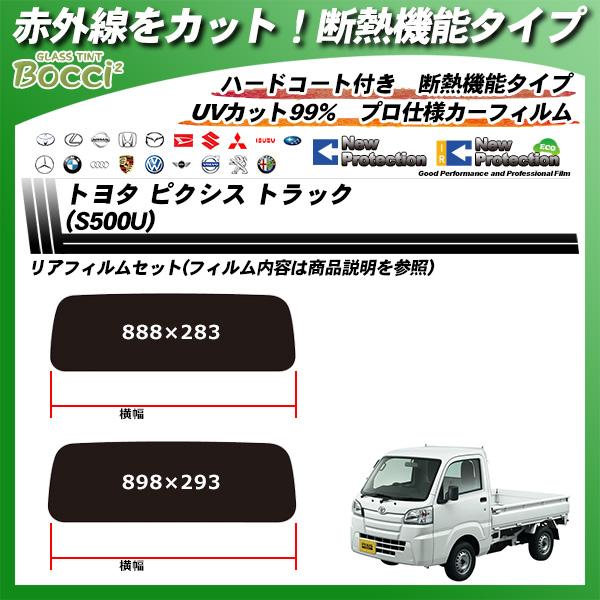 トヨタ ピクシス トラック (S500U) IRニュープロテクション カーフィルム カット済み UVカット リアセット スモークの詳細を見る